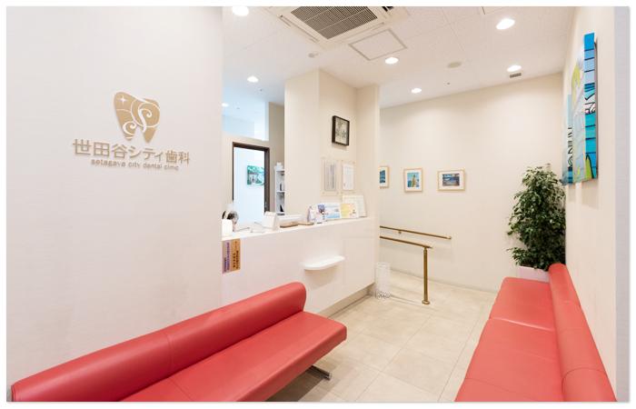 世田谷シティ歯科photo